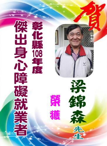 108梁兄.JPG
