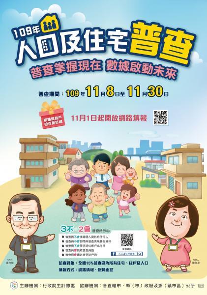 109人口普查-新海報-10-0630-FINAL.jpg